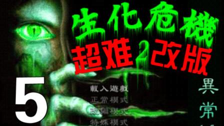 生化危机2新改版《异常》 第5期