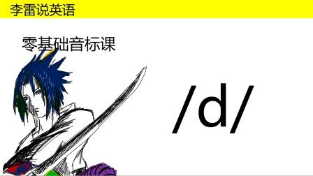 零基础音标 第八课 d
