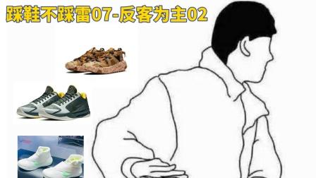 【踩鞋不踩雷】继续反客为主!球鞋博主想买什么球鞋?