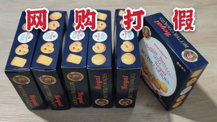 开箱评测网红带货22.9元6盒曲奇饼干,实物与宣传差距这么大