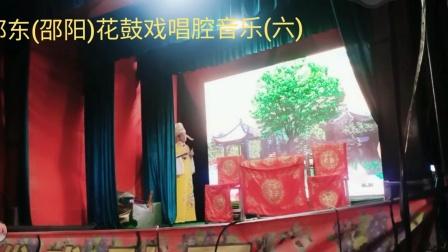 邵东(邵阳)花鼓戏唱腔音乐(六)-安阳