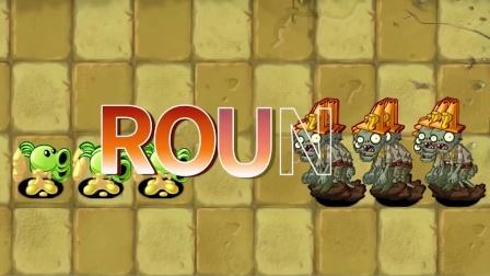 植物大战僵尸:火龙草与扶梯僵尸的对决,谁会胜出呢?