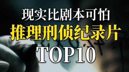 现实远比剧本离奇百倍,推理刑侦纪录片TOP10 真实犯罪系列