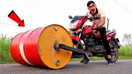 趣味实验:小哥用大油桶做摩托车前轮 ,结果太炫酷了!