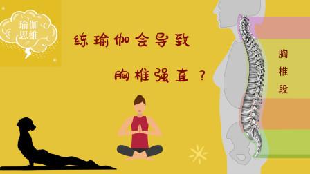 瑜伽思维:练瑜伽会导致胸椎强直吗?