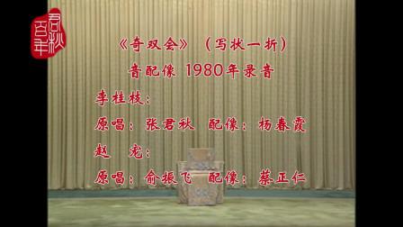 纪念京剧大师张君秋百年诞辰(81)继往开来音配像《奇双会》