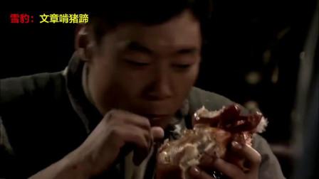 盘点影视剧中吃戏,文章啃猪蹄,魏翔三口一头猪