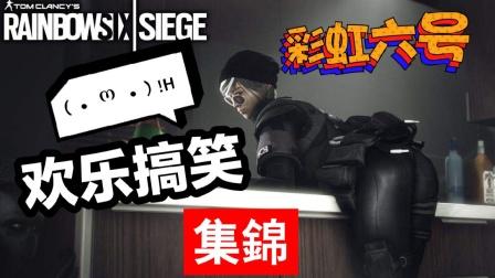 【彩虹六号】欢乐搞笑集锦#令人捧腹大笑的瞬间