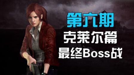 生化危机启示录2 第六期:克莱尔篇最终boss战
