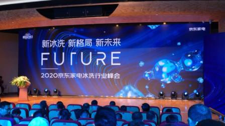 新冰洗 新格局 新未来 2020京东冰洗超级品类日正式启动