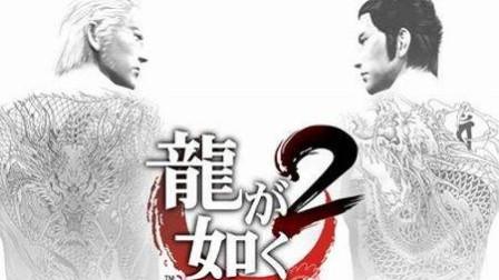 单机游戏如龙极2实况通关娱乐双人解说第八期 这段时间事情太多了 好在如龙是之前全部录好接下来会发布出来