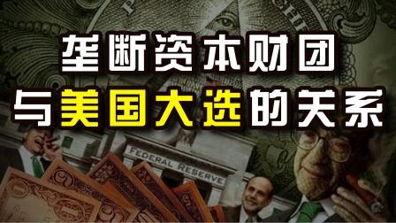 美国大选背后的秘密:垄断资本财团的金钱游戏
