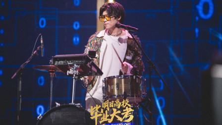 王舜禾经典舞台全回顾,能唱歌也能打鼓,天生的台风燃炸众人!