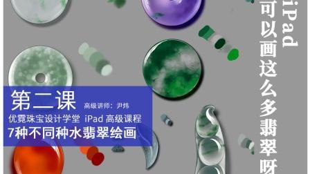 【iPad珠宝设计】随型冰蓝翡翠画法 , 三分屏教学 !尹老师精讲内容
