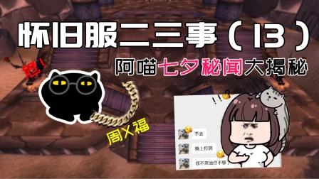 【怀旧服二三事】第13期 阿喵七夕秘闻大揭秘