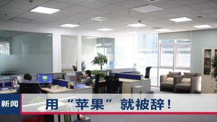 """江苏一公司要求员工换国产手机,用""""苹果""""就辞退,网友吵翻了"""