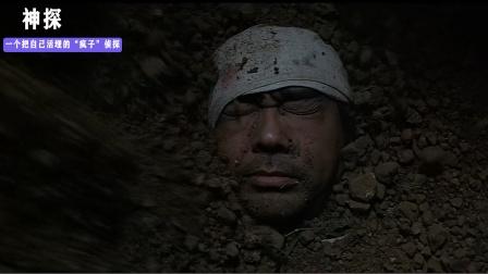 神探:性格怪异的侦探,把自己活埋进土里,竟成功找出真凶