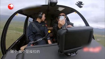 极限挑战宝藏行:贾乃亮岳云鹏坐直升飞机看草原风光