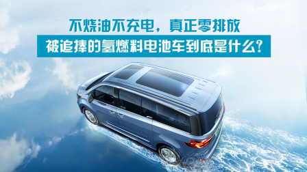 不烧油不充电,真正零排放,被追捧的氢燃料电池车到底是什么?