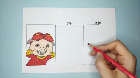 见过猪猪侠少年和男神长相吗?手绘对比两款你喜欢哪个?太有趣了