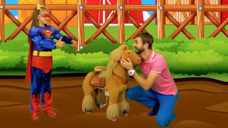 萌娃小可爱变身超级英雄成功帮助爸爸找到了玩具马,真是棒棒的!