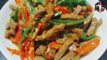 【小周食记】一日三餐菜谱:尖椒炒牛柳