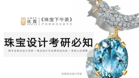 【珠宝下午茶】珠宝设计专业考研需要如何准备?