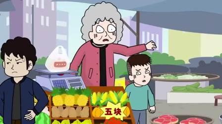搞笑猪屁登:郝奶奶自砸招牌,她的客人全都跑光了