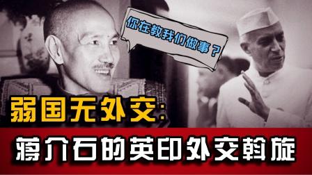 """""""大国""""外交:1942年蒋介石调停英印关系的失败"""