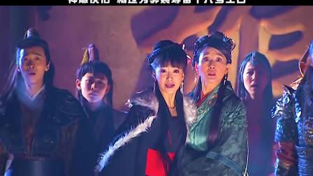 神雕:杨过为郭襄准备的三件生日礼物