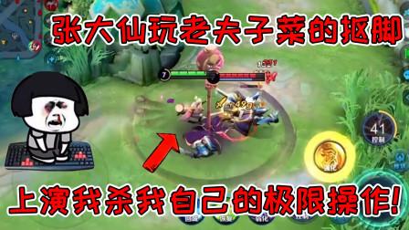 张大仙玩老夫子菜的抠脚,上演我杀我自己的极限操作!