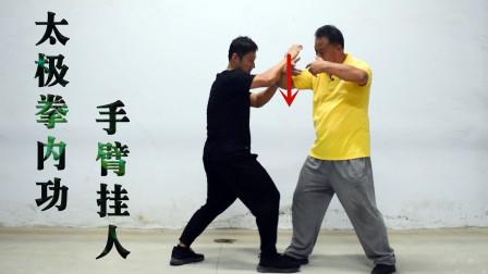 太极拳内功真可以手臂挂人?尴尬的庞超老师体会到功大欺理