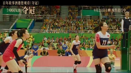 《夺冠》预告片,中国女排,百年故事酒与您相约9月25日
