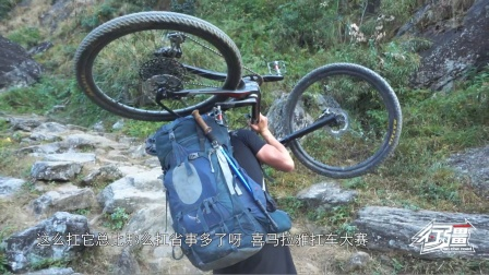 万万没想到,尼泊尔ACT骑行第一天,就彻底走上扛车徒步不归路