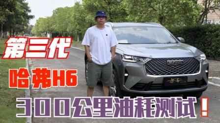 【集车】第三代哈弗H6跌宕起伏的油耗测试