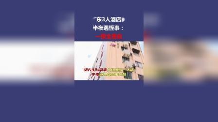 广东3人酒店内半夜遇怪事:一摸全是血