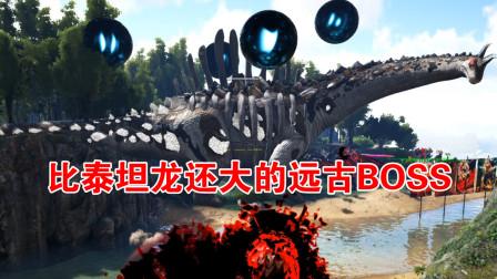 方舟生存进化:普罗米修斯26,比山还大的泰坦?战普罗米远古BOSS!
