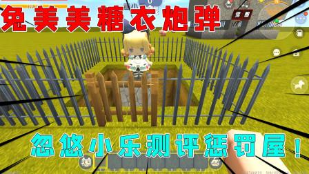 迷你世界:兔美美花言巧语糖衣炮弹,忽悠画小乐测评惩罚屋!