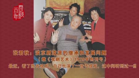 纪念京剧大师张君秋百年诞辰(82)继往开来音配像《芦荡火种》
