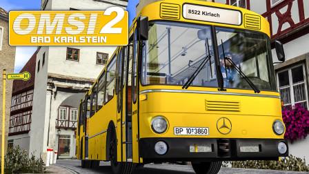 巴士模拟2 Bad Karlstein #1:虚拟德国乡村地图 邮政巴士8522线 | OMSI 2 Bad Karlstein 8522