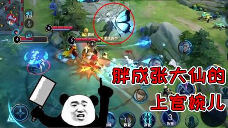张大仙的上官婉儿如同本人胖到飞不起来,被对面集体抓着乱杀!