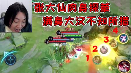 张大仙玩李白三蹭队友兵线,可怜中单队友赔了Buff又折兵