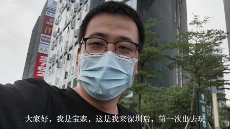 Vlog|来深圳后第一次出去逛,就逛到了华为手机体验店