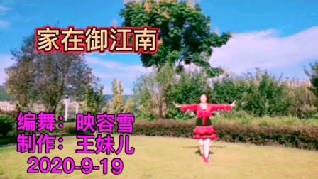 王妹儿广场舞(388号)《家在御江南》