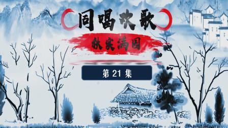 纪念京剧大师张君秋百年诞辰(83)——同唱欢歌(第21集)