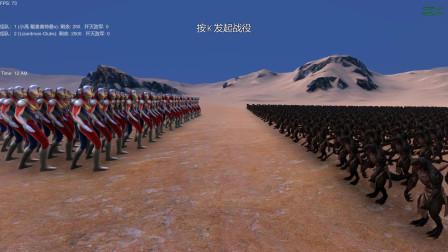 史诗战争模拟器:戴拿奥特曼VS变异蜥蜴人