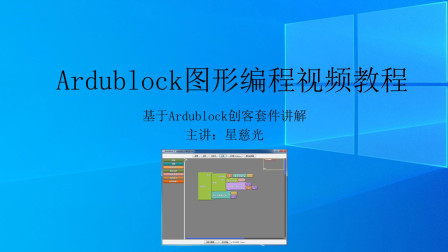 第4课 星慈光Ardublock图形编程 Arduino主板驱动安装