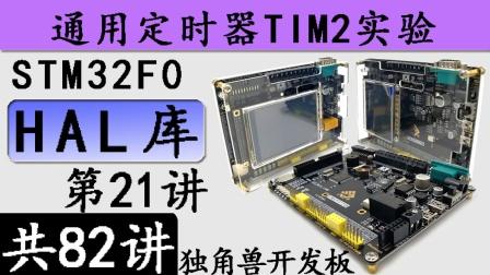STM32视频教程HAL库 独角兽21. STM32F0 通用定时器TIM2实验-刘洋边讲边写