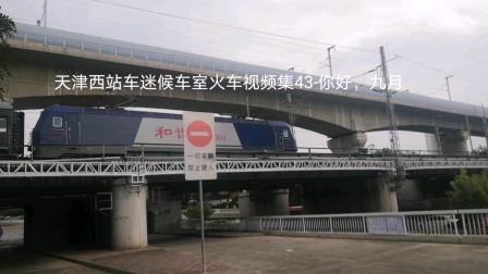 天津西站车迷候车室火车视频集43-你好,九月