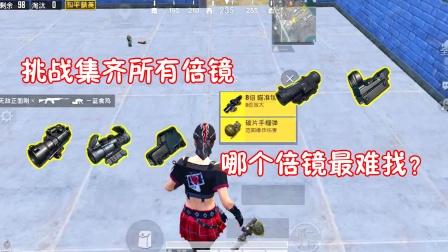 人机9527:挑战集齐所有倍镜才能捡装备,信号枪都没这么难找